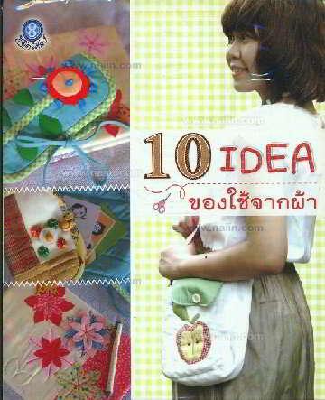 10 ไอเดีย ของใช้จากผ้า