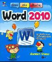 เรียน เล่น เป็นง่าย Word 2010