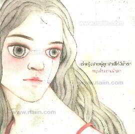 แด่หญิงสาวผู้ถูกสาปให้มีน้ำตา