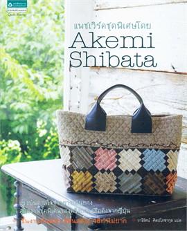 แพชเวิร์ค ชุดพิเศษโดย Akemi Shibata