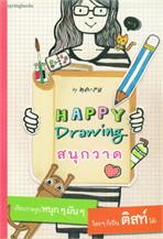 Happy Drawing สนุกวาด