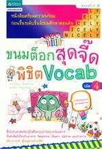 ขนมต๊อกสุดจี๊ดพิชิต Vocab ล.4