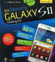 คู่มือ Samsung Galaxy S ll ฉบับสมบูรณ์