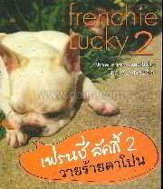 เฟรนชี่ ลัคกี้ 2 : วายร้ายตาโปน