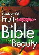 คัมภีร์สวยด้วยผลไม้ฉบับเห็นผลทันทีฯ