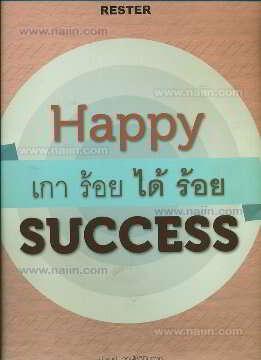 Happy Success Box Set (เการ้อยได้ร้อย)
