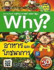 Why : อาหารและโภชนาการ