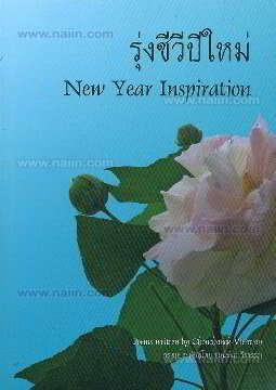 รุ่งชีวีปีใหม่ New Year Inspiration