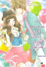 [7's] Idol's Party น่ารักอย่างนี้... บอกทีว่าเลิฟ~เลิฟ