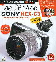 สอนใช้กล้อง SONY NEX-C3+2DVD