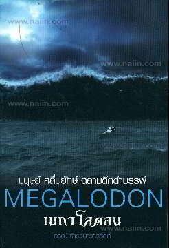 Megalodon มนุษย์ คลื่นยักษ์ ฉลามดึกดำบรรพ์