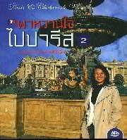 พาหวานใจไปปารีส 2 + DVD