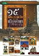 ๑๕ พระราชวังสำคัญในเมืองไทย