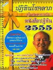 ปฏิทินโชคลาภ ดูดวงชะตารายวัน 2555