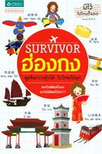 Survivor ฮ่องกง