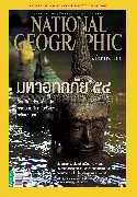 NATIONAL GEOGRAPHIC ฉ.125 (ธ.ค.54)