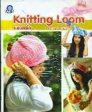 Knitting Loom หมวกถัก