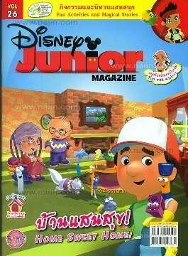 นิตยสารDisney Juniorดิสนีย์จูเนียร์ฉ.26