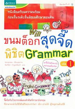 ขนมต็อกสุดจี๊ดพิชิต Grammar ล.1