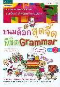 ขนมต็อกสุดจี๊ดพิชิต Grammar ล.2