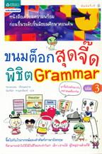 ขนมต็อกสุดจี๊ดพิชิต Grammar ล.3