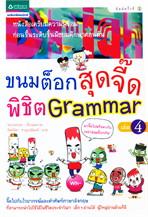 ขนมต็อกสุดจี๊ดพิชิต Grammar ล.4