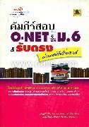 คัมภีร์สอบ O-NET ชั้น ม.6 & รับตรงผ่านเค