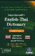 พจนานุกรมอังกฤษไทย ฉ.ซุปเปอร์ไมโครซอฟท์