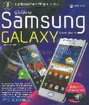 คู่มือใช้งาน Samsung Galaxy Smartphone