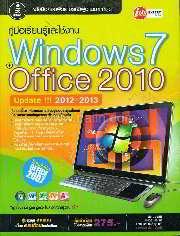 คู่มือเรียนรู้และใช้งาน Windows 7+Office
