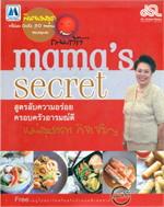 mama's secret สูตรลับความอร่อยฯ