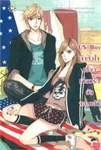 US-Boy ล่าหัวใจเฮี้ยวเกี่ยวรักยัยจอมเฮ้ว