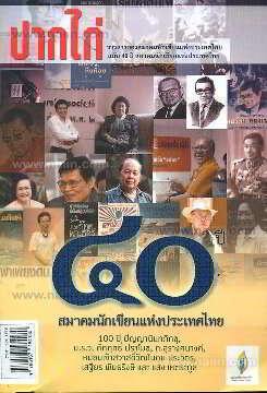 ปากไก่ ฉบับ 40 ปี สมาคมนักเขียนแห่งประเทศไทย