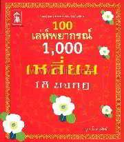 100 เล่ห์พยากรณ์ 1000เหลี่ยม 18มงกุฏ