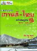 พจนานุกรมเกาหลี-ไทย ฉบับสมบูรณ์