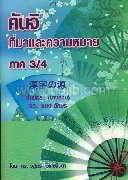 คันจิ ที่มาและความหมาย ภาค 3/4