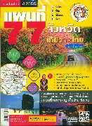 แผนที่ 77 จังหวัด เที่ยวทั่วไทย ปี 2555