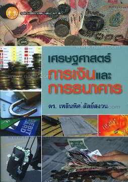 เศรษฐศาสตร์การเงินและการธนาคาร