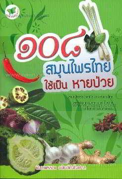108 สมุนไพรไทย ใช้เป็น หายป่วย