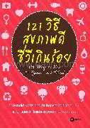 121 วิธี สุขภาพดี ชีวีเกินร้อย