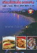 เที่ยวไปชิมไป อร่อยจัง ชลบุรี บางแสน ศรี