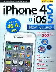 iPhone 4S + iOS5 New Features