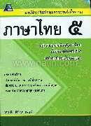 แบบฝึกทักษะอ่านจับใจความภาษาไทย ป.5 ใหม่