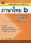 แบบฝึกทักษะอ่านจับใจความภาษาไทย ป.6 ใหม่