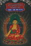 พระพุทธศาสนาแบบธิเบต