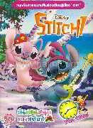 Stitch: Fun Time! วันแสนสนุกของสติทช์