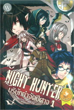 Night Hunter บริษัทกำจัดปีศาจ 1