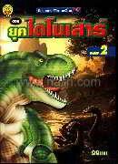 ยุคไดโนเสาร์ เล่ม 2