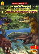 ยุคไดโนเสาร์ เล่ม 1