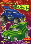 สมุดฝึกระบายสี TURBOรถแข่งมหาสนุก2
